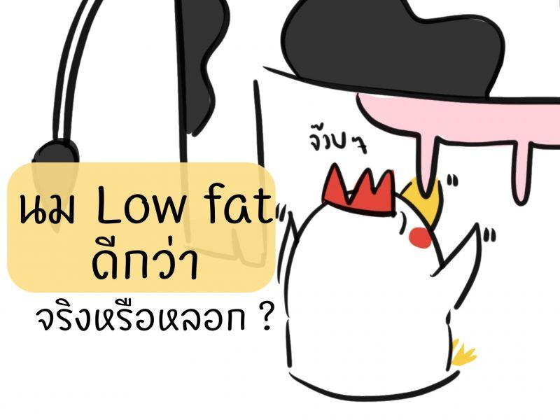นม low fat