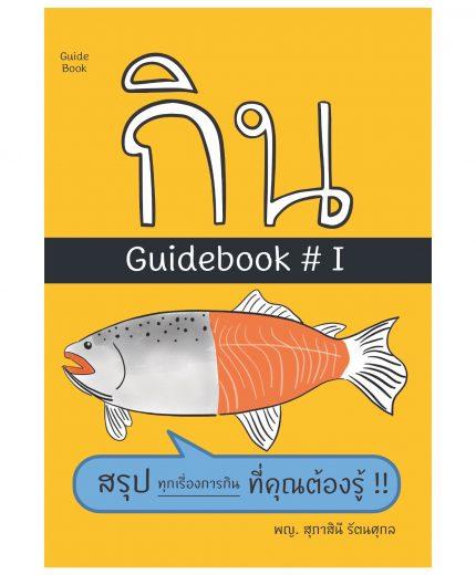 กินguidebook1