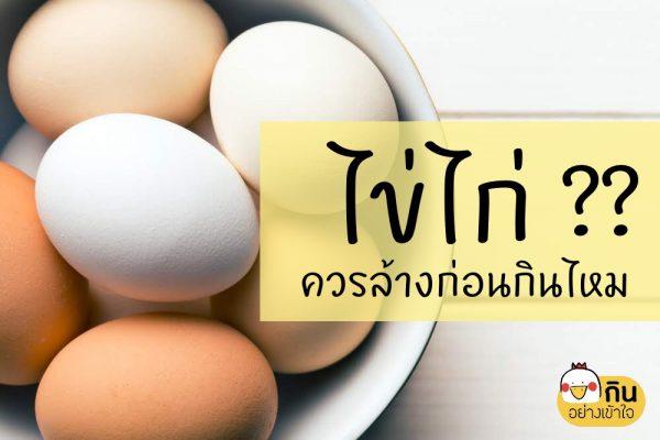 ไข่ไก่ควรล้างไหม