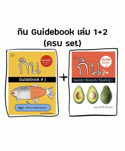 Set กินguidebook