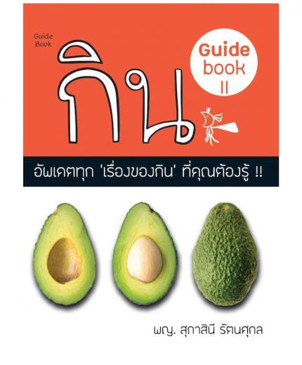 กินguidebook2