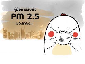 คู่มือการรับมือฝุ่น pm2.5 ฉบับใช้ได้จริง