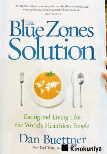 หนังสือblue zone solution