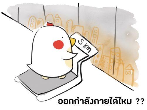 ออกกำลังกาย ฝุ่น pm2.5